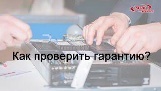 Как быстро проверить гарантию оборудования Dell (ноутбуки, серверы)