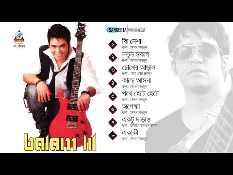Balam 3 (বালাম ৩) | Full Audio Album | Balam | Sangeeta