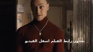 الفضل فيلم 2017 split  مترجم يالعربية تجدون رابط الفيلم اسفل الفيديو بدقة التي تريدها
