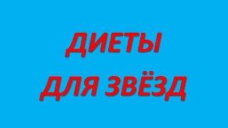 Диета от Филиппа Киркорова