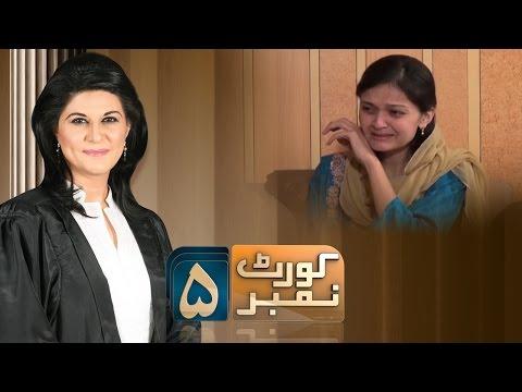 Dobara Nikah | Court No.5 | SAMAA TV | 17 Nov 2016