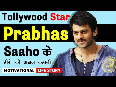 Tollywood Superstar ▶ Prabhas (प्रभास) Biography In Hindi | Bahubali Actor | Upcoming Movie : Saaho