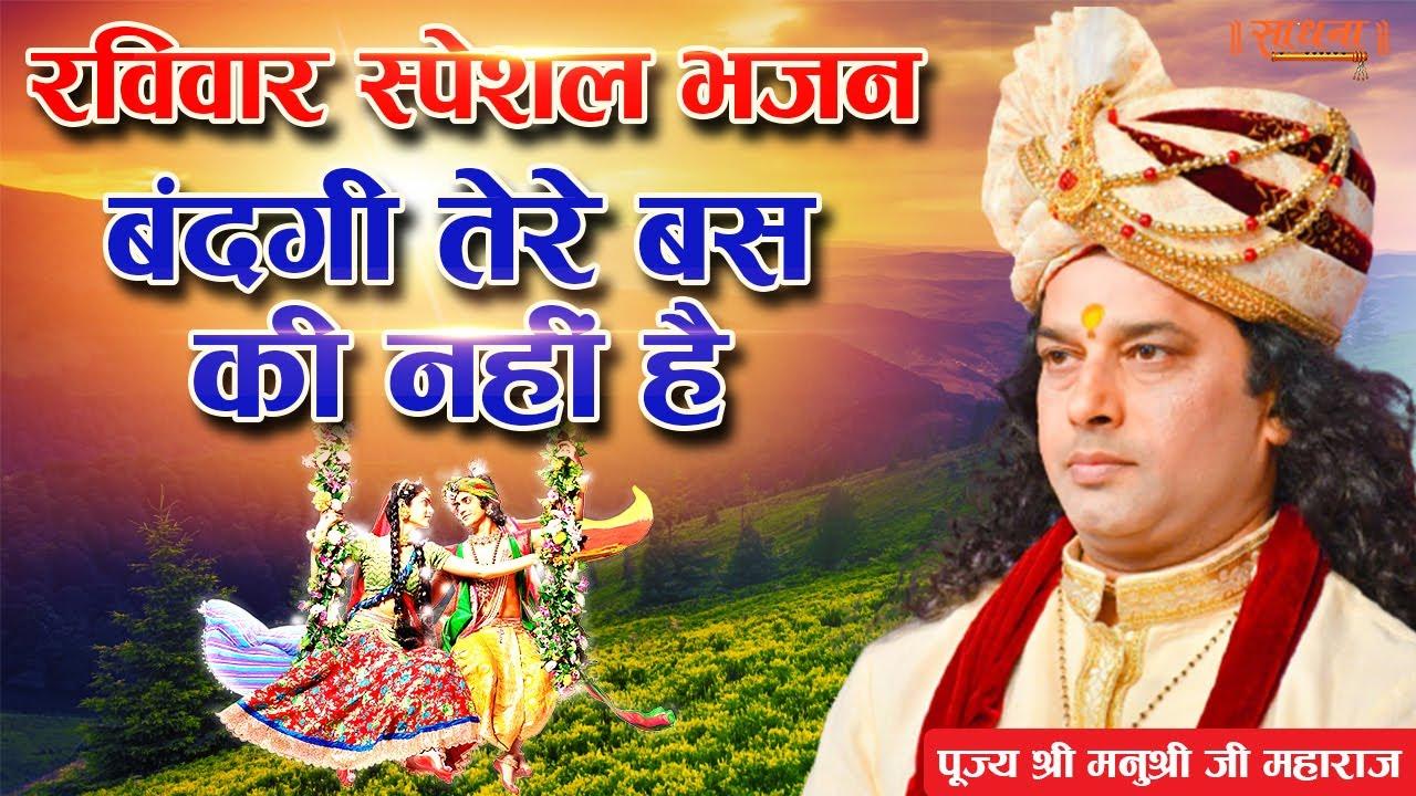 रविवार स्पेशल भजन। बंदगी तेरे बस की नहीं है। पूज्य श्री मनुश्री जी महाराज। Sadhna Bhajan