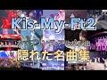 【Kis-My-Ft2】隠れた名曲集【19選】