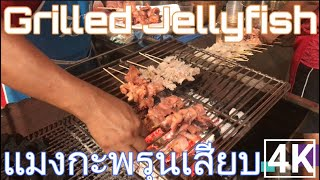 How to make Grilled Jellyfish:THAI STREET FOOD【4K】