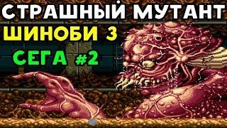 Страшный мутант | Shinobi III: Return of the Ninja Master