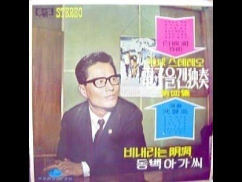 심성락 전자오르간 독주 제4집- 비 내리는 명동/동백아가씨