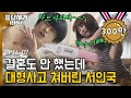 Gambar cover ENG/SPA/IND Was on the Brink of Getting Married but Pregnant…?   #Reply1997 120911 EP16 #07