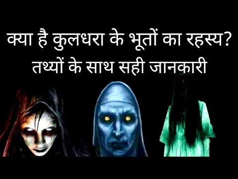 क्या है कुलधरा के भूतों की सच्चाई? तथ्यों के साथ सही जानकारी। Kuldhara Haunted Village Rajasthan