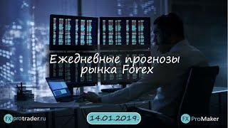 Комплексная аналитика рынка FOREX на сегодня 14.01.2019.
