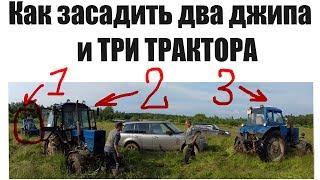 Как засадить два джипа и три трактора.