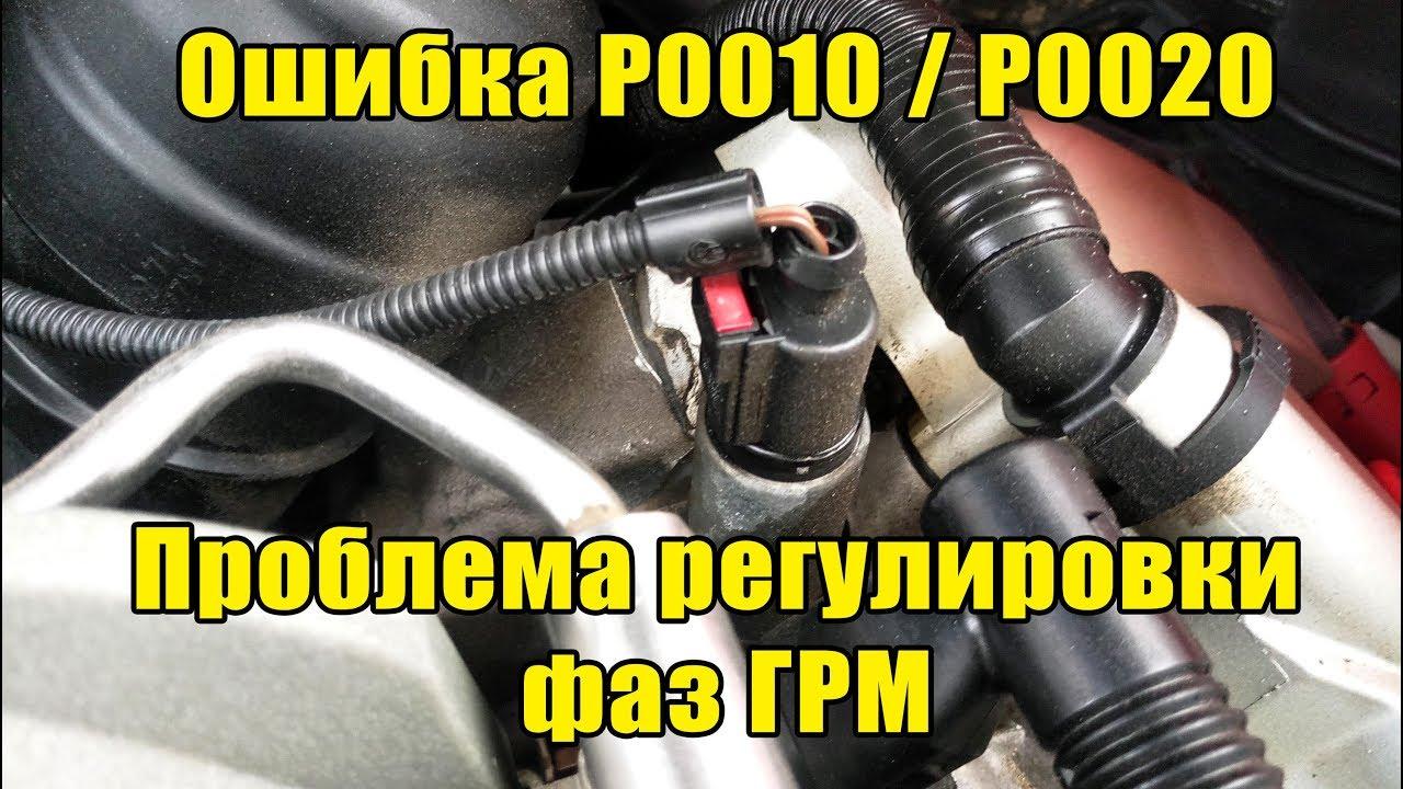 ошибка p0010 skoda