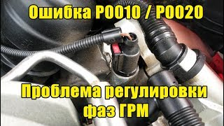 Xato / P0020 P0010 Klapan-regulator bosqichlariga vaqt (bu Audi A6 C6 2.4 BDW)