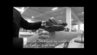 When dad grows up (Arabic Captions)