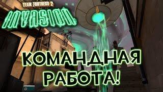 [Team Fortress 2] КОМАНДНАЯ РАБОТА! PD_WATERGATE!