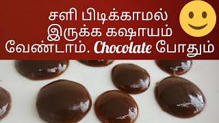 Herbal Chocolate for Cold & Cough |Cough drops| Candy for cough& cold| Kids special candy