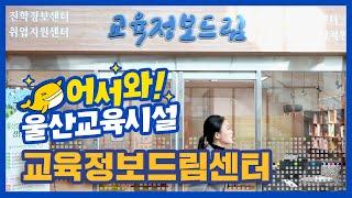 [어서와, 울산교육시설] 교육정보드림센터
