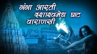 विश्वप्रसिद्ध काशी की गंगा आरती | Ganga Aarti Varanasi | Ganga Dussehra Special