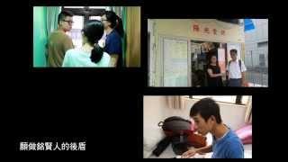 《拾憶》------中華基督教會銘賢書院2014-2015候