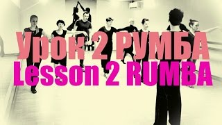 Урок №2 Румба - Lesson №2 Rumba / Leçon №2 de la danse Rumba - lightCHOREOGRAPHY