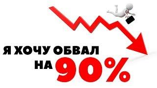 ЗАЧЕМ МНЕ ОБВАЛ на 90%? Заработок на рынке акций. Инвестиции в акции на фондовом рынке
