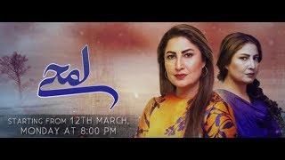 Lamhay - Episode 14 Promo | Aplus Dramas | Saima Noor| Promo Production