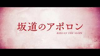 『坂道のアポロン』特報映像