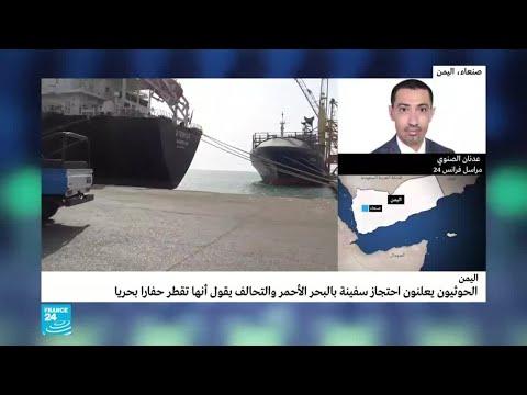 اليمن: الحوثيون يعلنون احتجاز سفن في البحر الأحمر بينها سعودية  - نشر قبل 1 ساعة