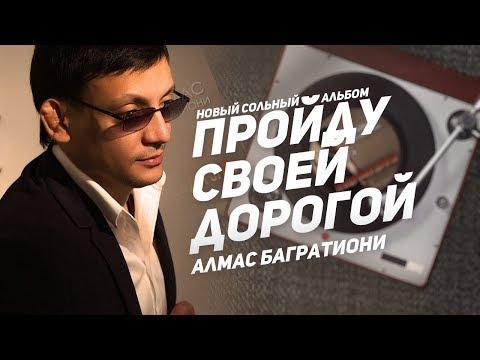 Алмас Багратиони, альбом «Пройду своей дорогой», 2018г.