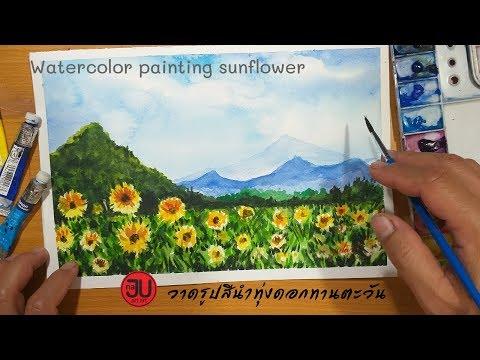 ขั้นตอนการวาดรูปสีน้ำทุ่งดอกทานตะวัน watercolour