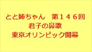 とと姉ちゃん 第146回 ⇒ http://kazshin.com/?p=3686 連続テレビ小説...