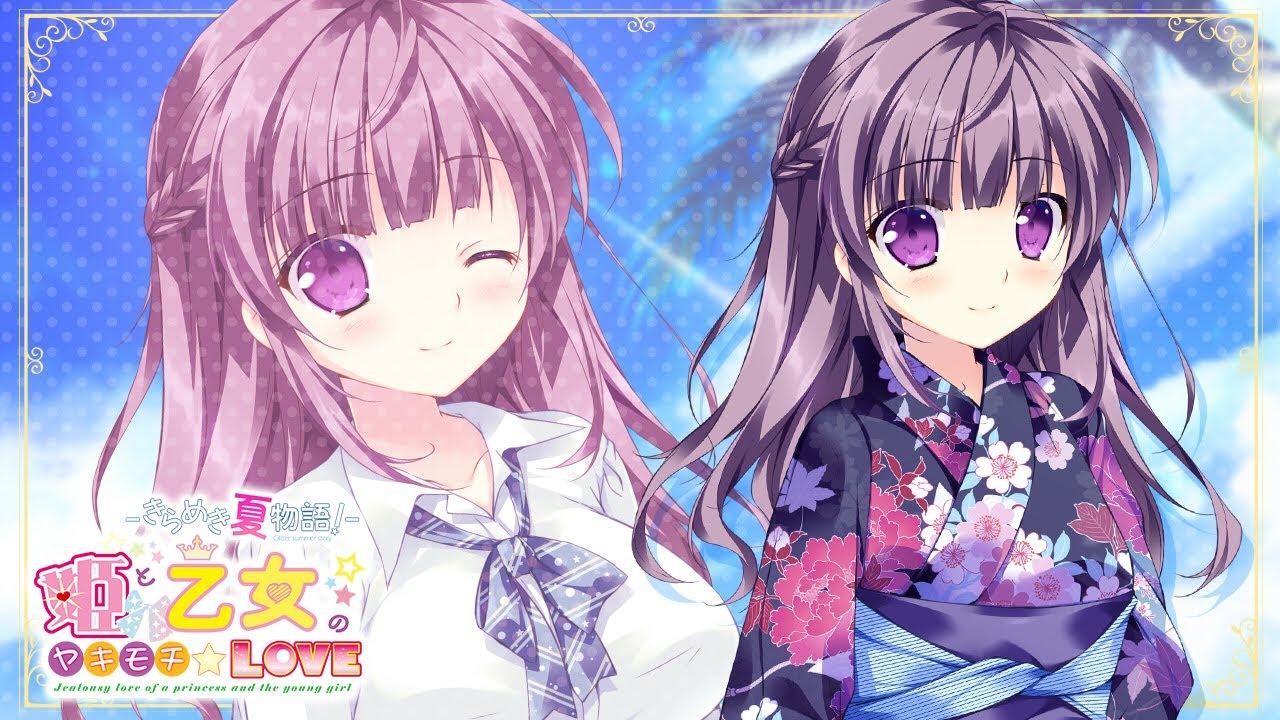 「姫と乙女のヤキモチLOVE -きらめき夏物語!-」予告ムービー(杏子ED曲版)