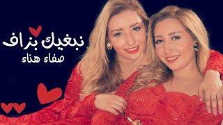 Safaa Hanaa Nebghik bezaf نبغيك بزاف صفاء و هناء