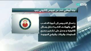 أخبار الإمارات - نيابة أبوظبي تحذر الجمهور من فيروس إلكتروني جديد