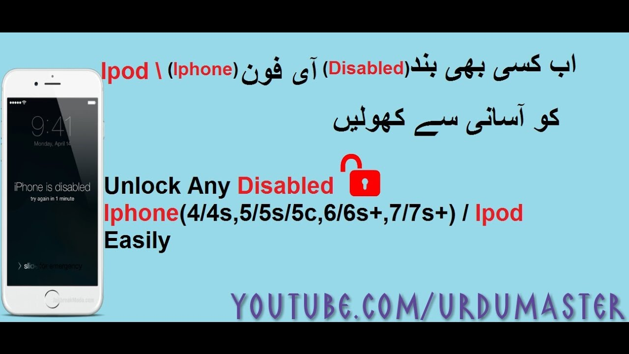 how to unlock disabled iphone 5 how to unlock fix a disabled iphone urdu tutorial 9470