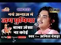 Anil Devda नय अ द ज म ब ब र मद व ज क भजन