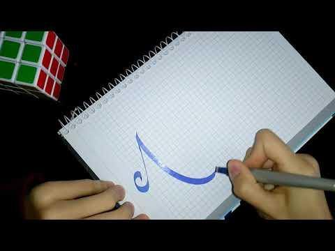 Aysun ismi kaligrafi ile