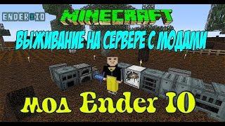 Выживание в Minecraft на сервере с модами / Мод Ender IO Генератор стирлинга (Розыгрыш кейсов)