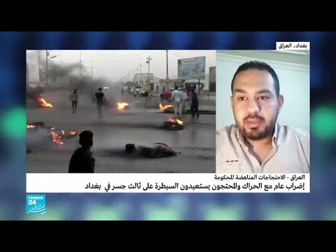 مراسل فرانس24: -خطف ثلاث محامين يدعمون الحركة الاحتجاجية في العراق-  - نشر قبل 1 ساعة