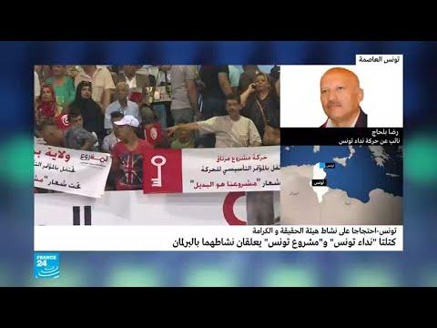 كتلتا -نداء تونس- و-مشروع تونس- يعلقان نشاطهما بالبرلمان  - 15:55-2018 / 10 / 26