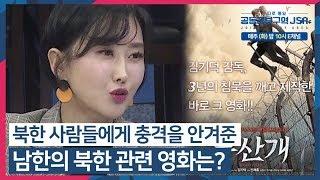 북한 사람들에게 충격을 안겨준 남한의 북한 관련 영화는? #수다로통일_공동공부구역_JSA 다시보기 6-4