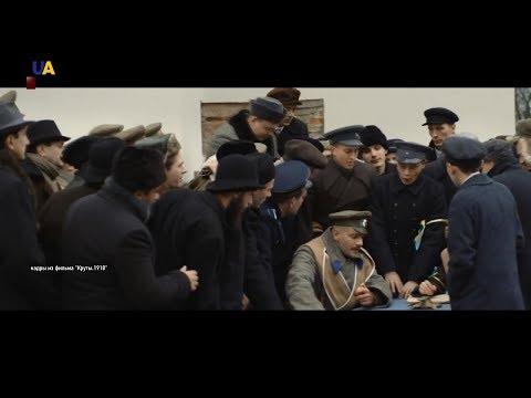Исторический экшн «Круты 1918» вышел в прокат.
