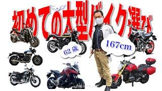 免許取り立ての167cm62歳Makotoが初めて選んだ大型バイクとは?#125 [ドラッグスター400][レブル250]