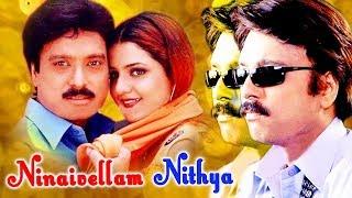 நினைவெல்லாம் நித்யா   Ninaivellam Nithya (1982)   Romantic Tamil Movie   Karthik, Gigi