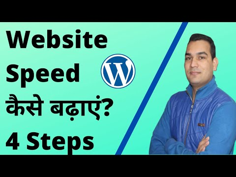 how to speed up website in 2021 in 4 steps in hindi