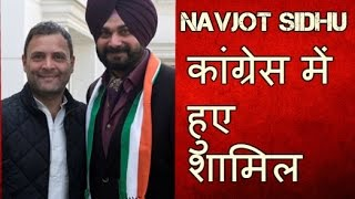 Aaj Tak Hindi News live Today Sidhu joins Congress Party