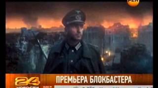 Премьера фильма Сталинград