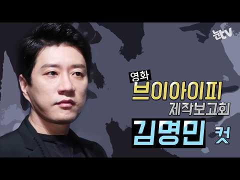 """[눈TV] 'VIP(브이아이피)' 김명민 """"이종석 연기보고 소름 돋아"""""""