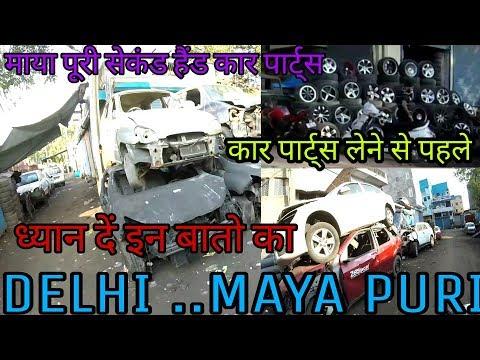 DELHI MAYA PURI SCRAP MARKET car parts[ bumper] [alloys] cheap price( क्या है सच जाने इस वीडियो मैं)