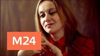 'Раскрывая тайны звезд': Маргарита Терехова - Москва 24